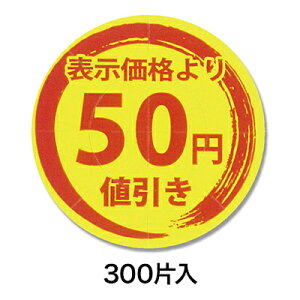 【シール・ラベル】タックラベル 値引きシール 50円値引 300片入