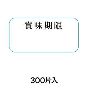 【シール・ラベル】タックラベル No.767賞味12×24 300片