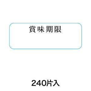 【シール・ラベル】タックラベル No.768賞味12×33 240片
