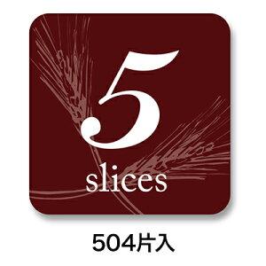 【シール・ラベル】食パンシール ウィート 5枚切 504片入
