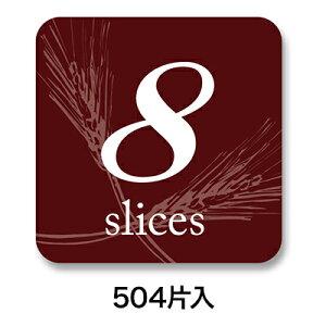 【シール・ラベル】食パンシール ウィート 8枚切 504片入