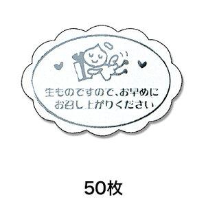 【シール】ギフトシール ポーター 50片
