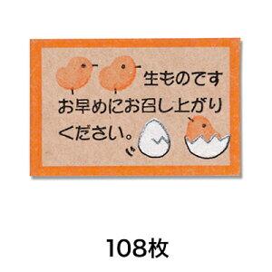 【シール】ギフトシール エッグシェル 108片