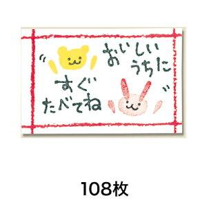 【シール】ギフトシール チアーズ 108片
