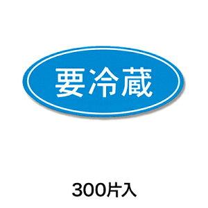 【シール・ラベル】タックラベル No.392 要冷蔵 300片入