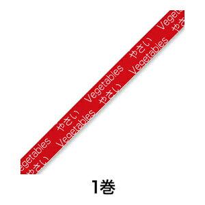 【野菜テープ】バッグシーラーテープ H 9×50 やさい赤