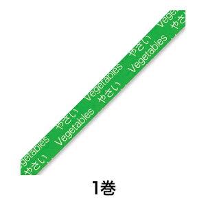 【野菜テープ】バッグシーラーテープ H 9×50 やさい緑