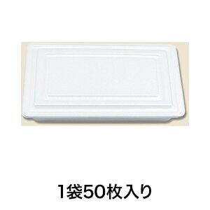 【トレー・舟皿】VK−31 折フタ付トレー 大
