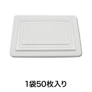 【トレー・舟皿】VK−32 折フタ付トレー 中