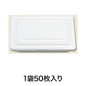 【トレー・舟皿】VK−33 折フタ付トレー 小
