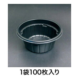 【ポーション容器】RHBD610 バイオデリカ 60 BL浅 黒