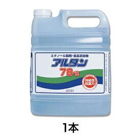 【除菌用アルコール】アルタン 78−R 4.8L