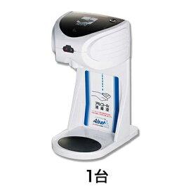 【除菌用アルコール】自動手指消毒器 アルサット AL10