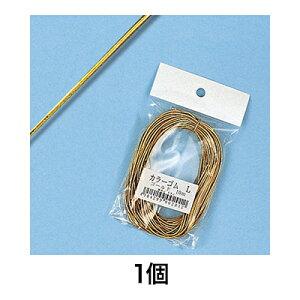 【飾り紐】カラーゴム L 10m ゴールド