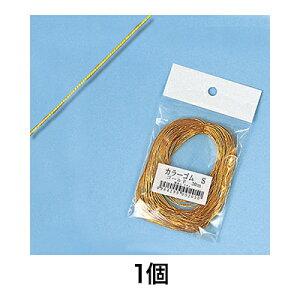【飾り紐】カラーゴム S 30m ゴールド