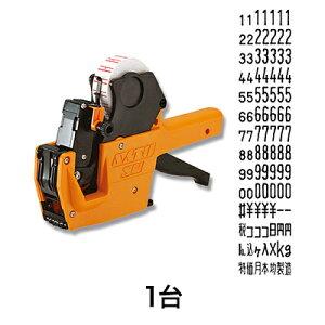 【ハンドラベラー】ハンドラベラー サトーSP 7L−1