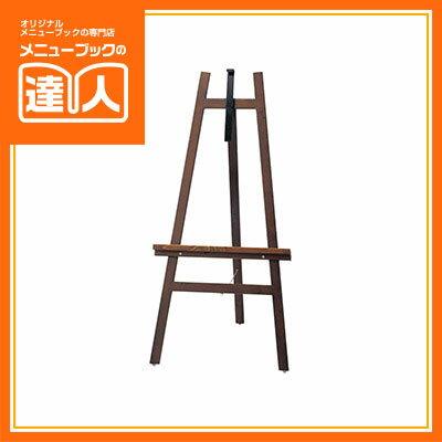 【木製イーゼル】(中) ME-212 /メニュースタンド/業務用/高さ1200mm/ウェルカムボードに/sh