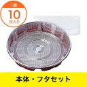 【寿司桶】DXすし桶セット #3 【本体・フタ】 業務用 寿司桶 使い捨て 10枚入り プラスチック すし桶 パック寿司 イ…