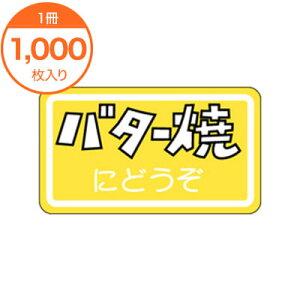 【シール・ラベル】 M−0978 バター焼 1000枚