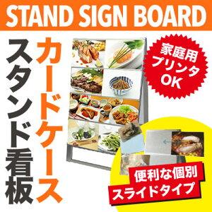 【B5・両面2列】カードケーススタンド看板ロータイプ シルバー CCSK-B5Y16R メニューボード 看板 店舗用 看板 スタンド A型看板 sh【個人宅配送不可】