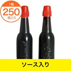 【調味料入れ】 ランチャームソース ビン小 プラマーク入 250個