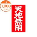 【シール・ラベル】N−0020 天地無用 1000枚入り 催事シール 食品シール 食品ラベル 販促シール ステッカー 包装資材…