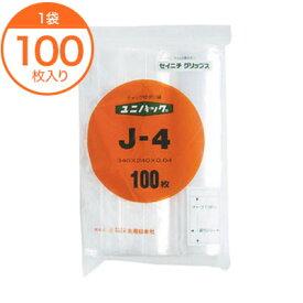 【チャック付規格袋】ユニパック J−4 100枚入り チャック付き袋 チャック袋 ポリ袋 ポリエチレン袋 ビニール袋 業務用 店舗用品 l7