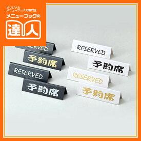 【リザーブプレート】(表)予約席(裏)RESERVED RY-15 卓上用品 業務用 プレート POP ta