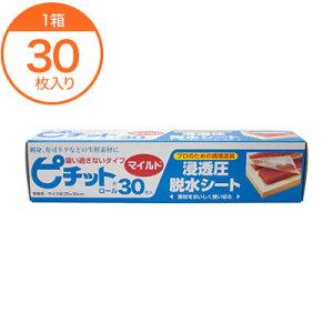 【保鮮 脱水シート】 ピチットシート マイルド 30R 1箱