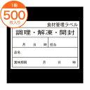 【食材管理シート】B−902上質紙 再剥離 Cタイプ /500枚入り/キッチン用品/厨房内消耗品/店舗用品/l4