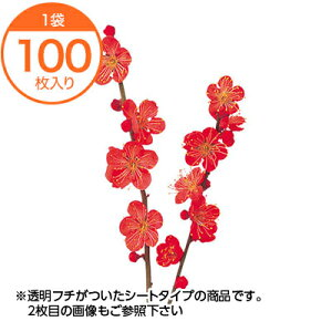 【メール便送料300円】 グルメシート 梅 丸 100枚包装 100枚