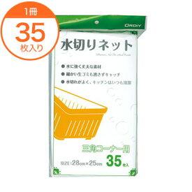 【水切りネット・ダスターネット】 PP−MN−35S 水切りネット三角コーナー用 緑 35枚入 1冊