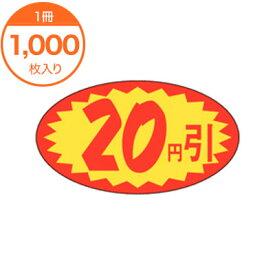 【シール・ラベル】 A−0612 20円引 1000枚