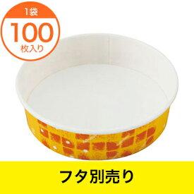 【ベーキングカップ】 耐熱性ペーパーコップ150ΦオレンジK8151A 100枚