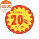 【シール・ラベル】B−0169 20%びきカット入り 1500枚入り 催事シール 食品シール 食品ラベル 販促シール ステッカ…
