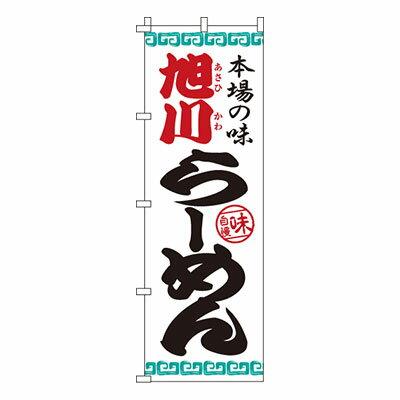 【のぼり旗】旭川らーめん 0010208IN 業務用/のぼり/のぼり旗/sh