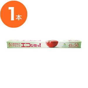 【ラップ】 ダイアラップエコぴたっ! 45cmX50m 1本