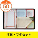 【弁当容器】TSR−90−60−2 柄付 透明セット【本体・フタ セット】業務用 50セット 弁当容器 使い捨て 弁当箱 弁当 …