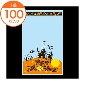 【菓子パン袋(ハロウィン用)】 8937 ハロウィン IP袋 100枚