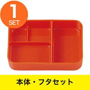 【弁当容器】 B−116Y 幼稚園(四) オレンジ92/オレンジ92アニマルクラブA セット 1セット