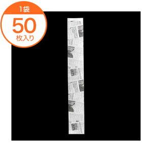【フランスパン袋】 6578 フランスパン紙袋ヨーロピアン柄(白) #179 特大 50枚