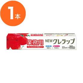 【ラップ】 NEWクレラップ業務用 22cmX50m 1本