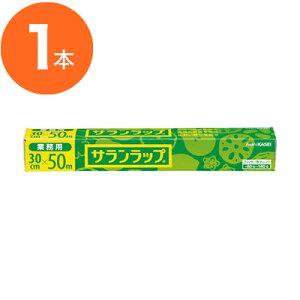 【ラップ】 業務用サランラップ BOXタイプ 30cmX50m 1本