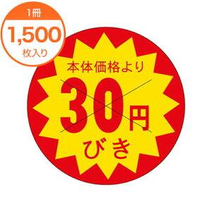 【シール・ラベル】 B−0181 本体価格より 30円びき 1500枚