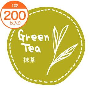 【ラッピングシール】 テイスティシール 抹茶【PB】 200枚