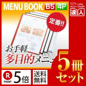 【ポイント5倍!!まとめ買い5冊セット!!】【B5サイズ・4ページ】クリアテーピングメニュー MTTB-54 業務用/メニューカバー/B5サイズのメニューブック/飲食店 メニューブック/激安メニュー
