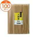 【割箸】 すす竹天削 24cm(N) 100膳P入 1袋