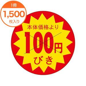 【シール・ラベル】 B−0183 本体価格より 100円びき 1500枚
