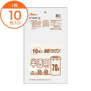 【ゴミ袋】 W−30 業務用半透明 70L HDPE+メタロセン 10枚入 1冊