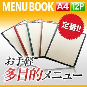 【A4サイズ・12ページ】合皮クリアテーピングメニュー MTLTA-412 業務用 メニューカバー A4サイズのメニューブック 飲食店 メニューブック 激安メニューブック メニューブック A4 お品書き メニ